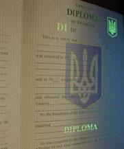 Диплом - специальные знаки в УФ (Новая Каховка)